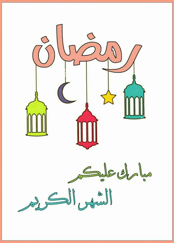 رمضـــــــان كريـــــــم مبـــارك عليكـــم الشـــهر الفضيـــل آميــــن يارب العالميــــن Ramadan Ramadan Kareem Ramadan Decorations