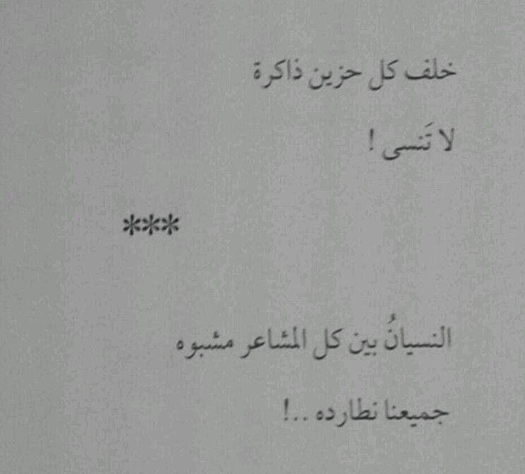 ما معنى ان تكون وحيدا فهد العودة Words Quotations Arabic Quotes