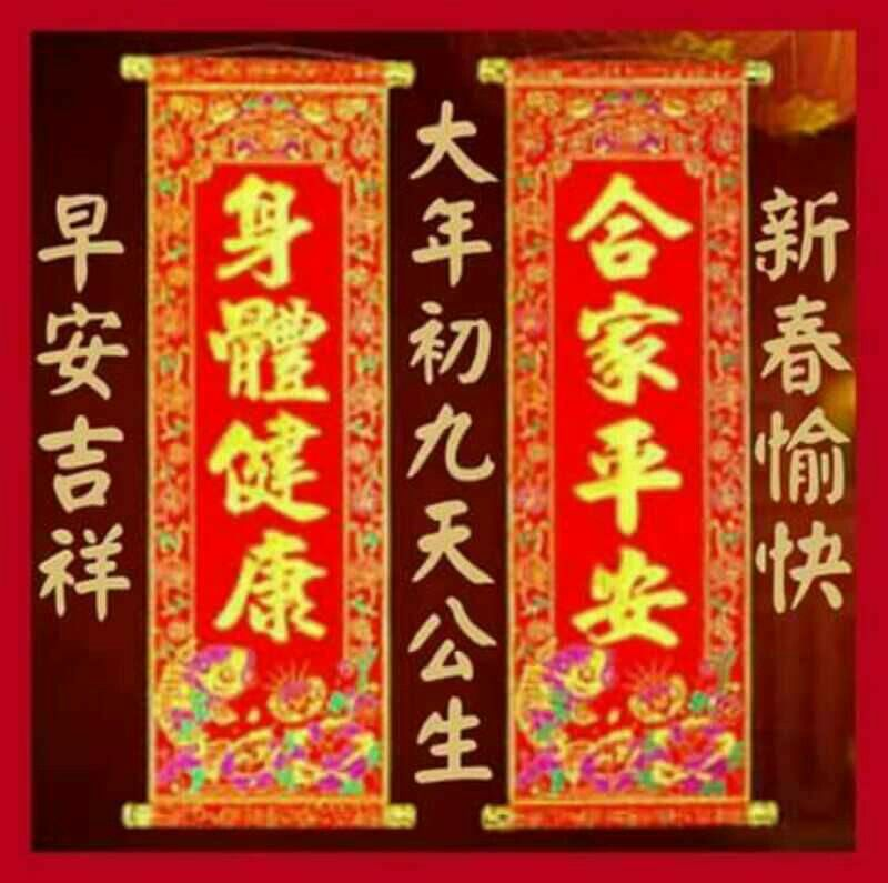 Pin by 玉珠 凃 on 過年節慶 Chinese year, Chinese new year
