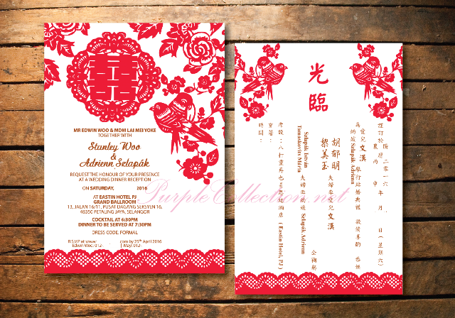 Chinese Oriental Wedding Invitation Card With Double Hiness More