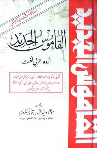 القاموس الجدید ۔ اُردو عربی لغت تالیف : مولانا وحید الزماں قاسمی