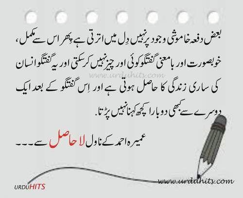 Umera Ahmed Shayari: Umerah Ahmed K Novel Lahasil Se Iqtibas
