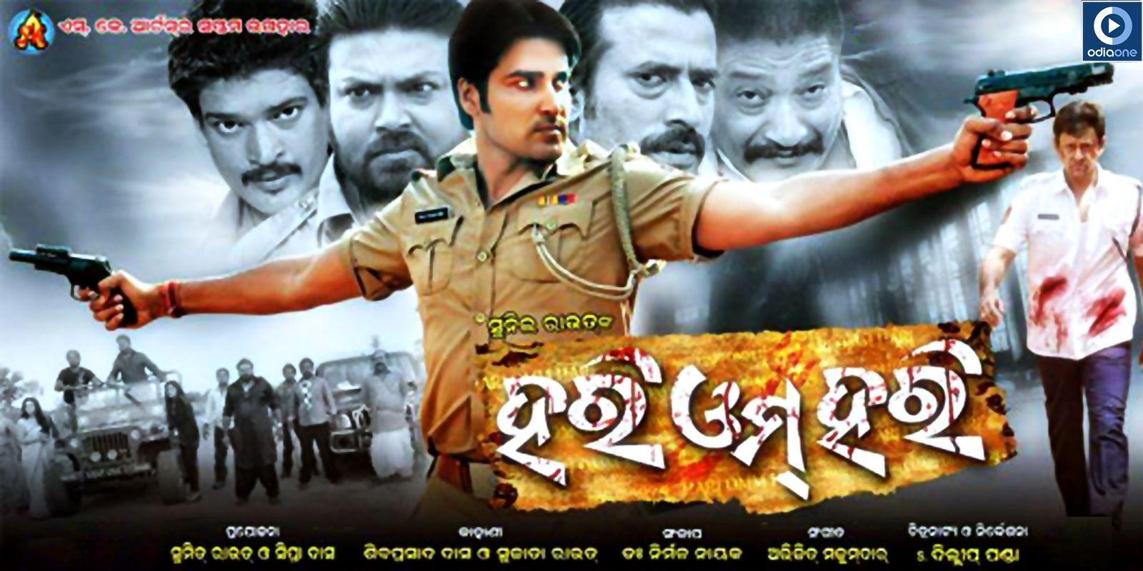 Hari Om Hari Ringtone Download Movie Songs Movies Mp Song Om