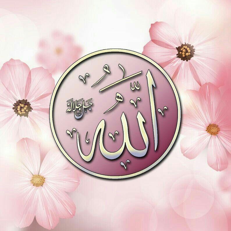 Pin Oleh صورة و كلمة Di الله ﷻ أسماء الله الحسنى Allah Kaligrafi Arab