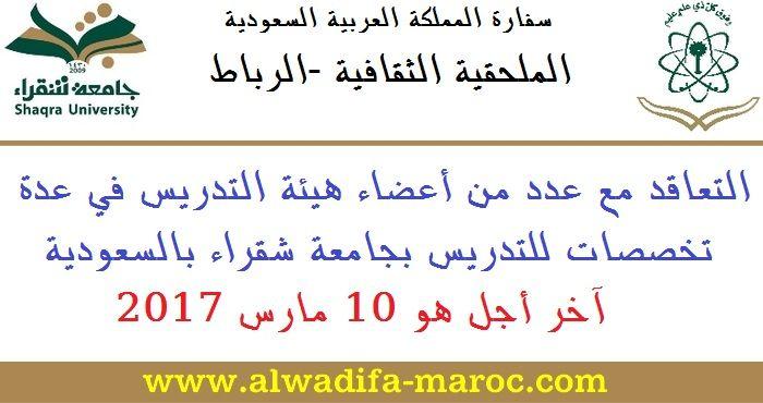 تعلن جامعة شقراء بالمملكة العربية السعودية عن رغبتها في التعاقد مع أعضاء هيئة التدريس من المغرب للتدريس بالجامعة وفقا للتخصص University Bullet Journal Journal