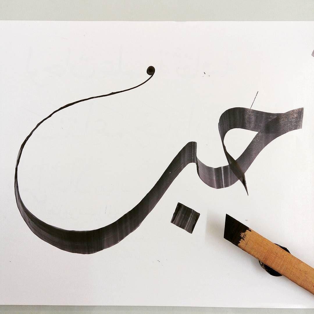 حب الخط العربي الخط الديواني الخط خطوط خط يدي Arabic Calligraphy Calligraphy Love Art Calligraphy Art Islamic Art Calligraphy Calligraphy Tutorial