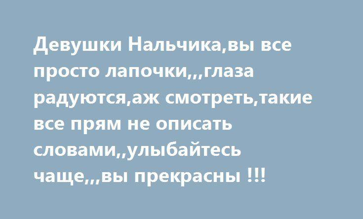 Красивые девушки Нальчика. ФОТО | Екабу.ру - развлекательный портал | 444x735