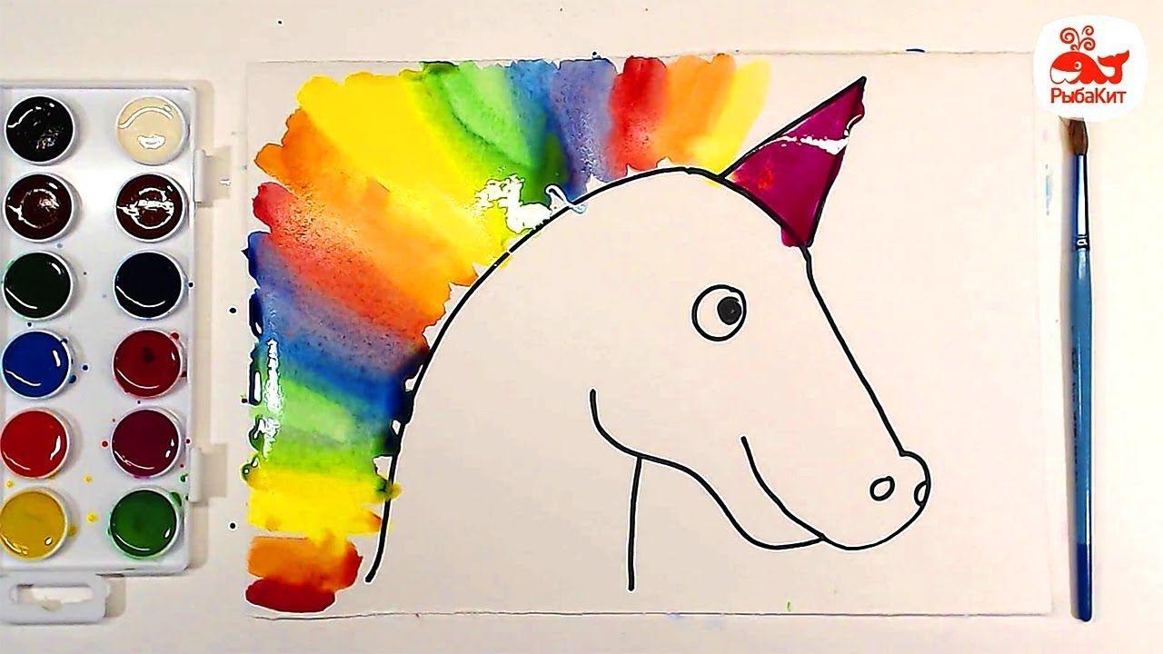 Акварельный ЕДИНОРОГ с радугой : урок рисования | Уроки ...