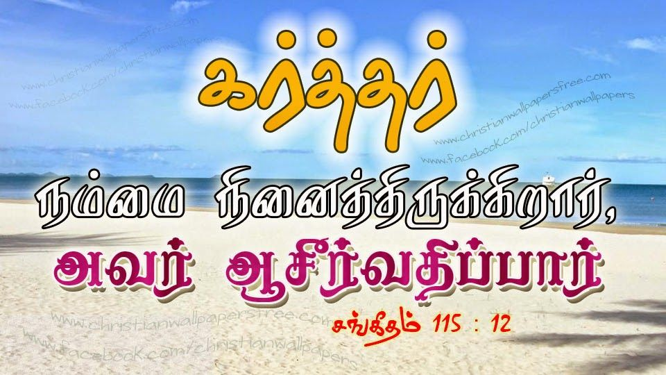 Download HD Christian Bible Verse Greetings Card Wallpapers Free God Bless Us Tamil