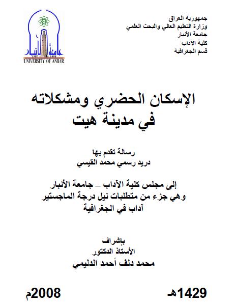 الجغرافيا دراسات و أبحاث جغرافية الإسكان الحضري ومشكلاته في مدينة هيت دريد رسمي م Geography Arar Math