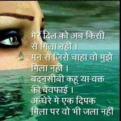 shayari hi shayari sad shayari in hindi for love 140 words places