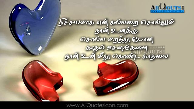 Beautiful Tamil Love Romantic Quotes Whatsapp Status With Images