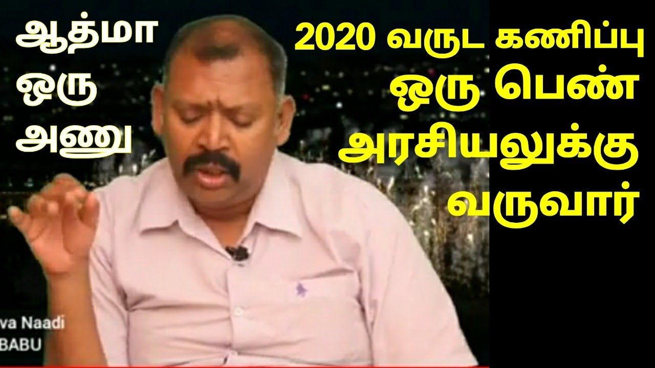 2020 New Year Naadi Babu Prediction L Science Is About To Find The Atom Super Powers Mens Tops Men