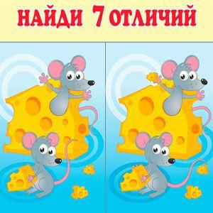 Картинки Найди Отличия Для Детей 10 Лет | Для детей, 10 ...