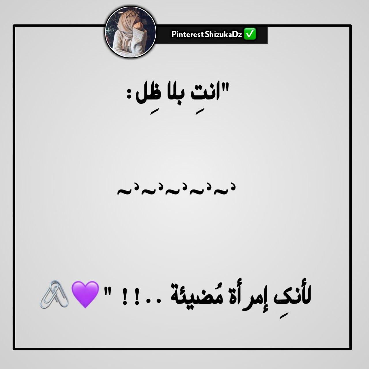 انت بلا ظ ل لأنك إمرأة م ضيئة Words Arabic Calligraphy Calligraphy