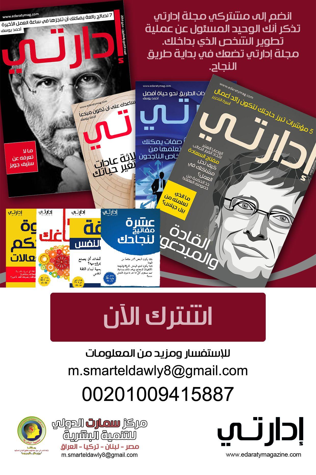 كتاب الذكاء المالي
