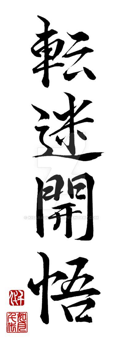 TenMeiKaiGo - Open the enlightenment by KisaragiChiyo.deviantart.com on @DeviantArt