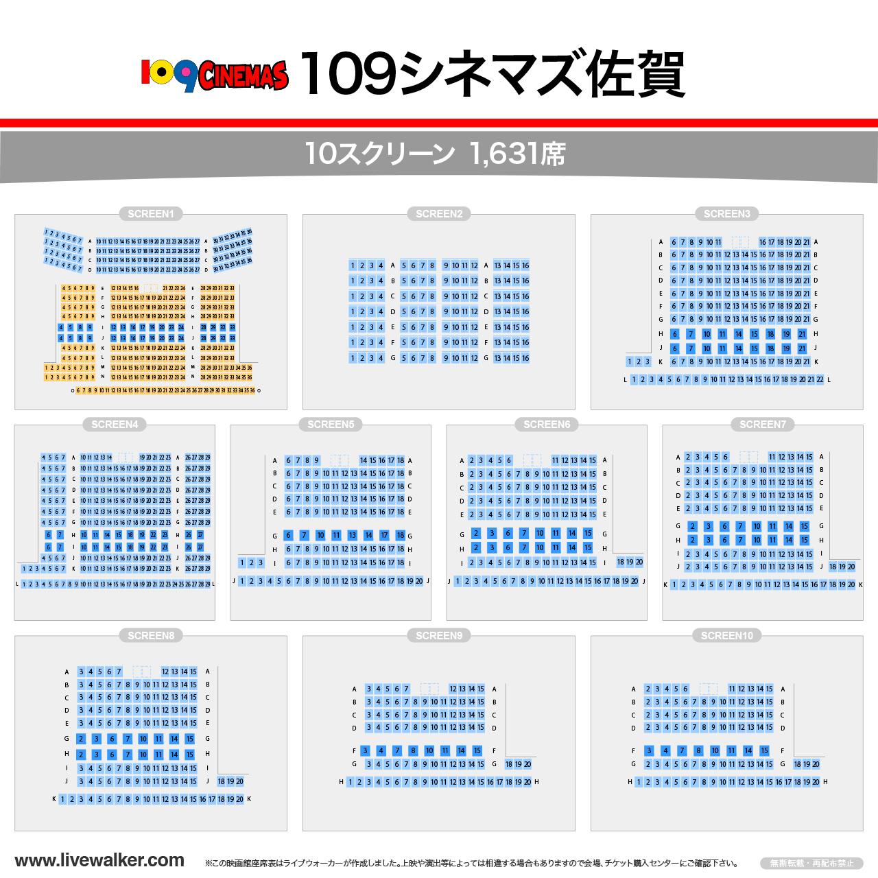 109シネマズ佐賀 (佐賀県 佐賀市) - LiveWalker.com