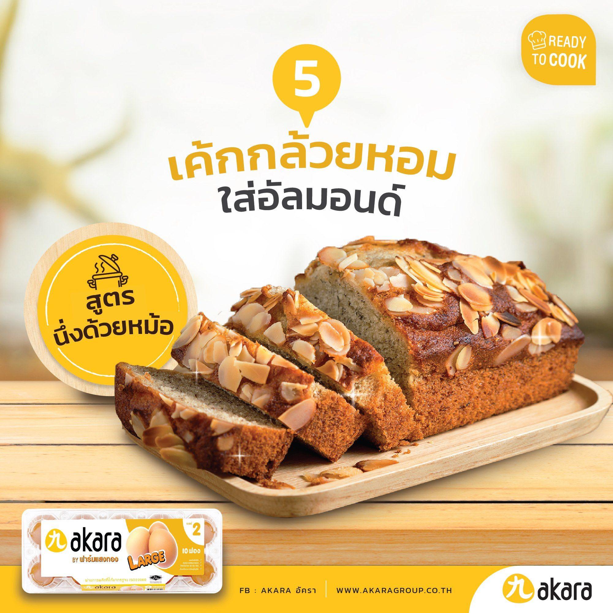 เค กกล วยหอม ทำได แค ม กระทะ Banana Cake Food Desserts Cooking