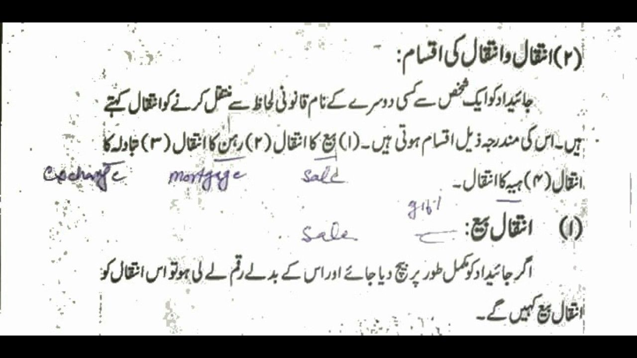 Lawyer Of Pakistan Qanooni Malomati Legal Advice Information