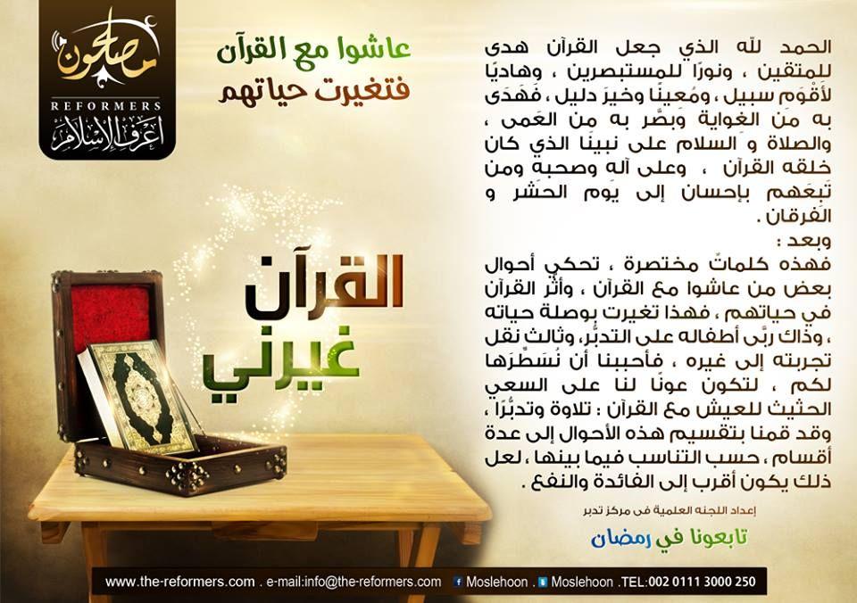 القرآن غيرني عاشوا مع القرآن فتغيرت حياتهم 1 Reformers
