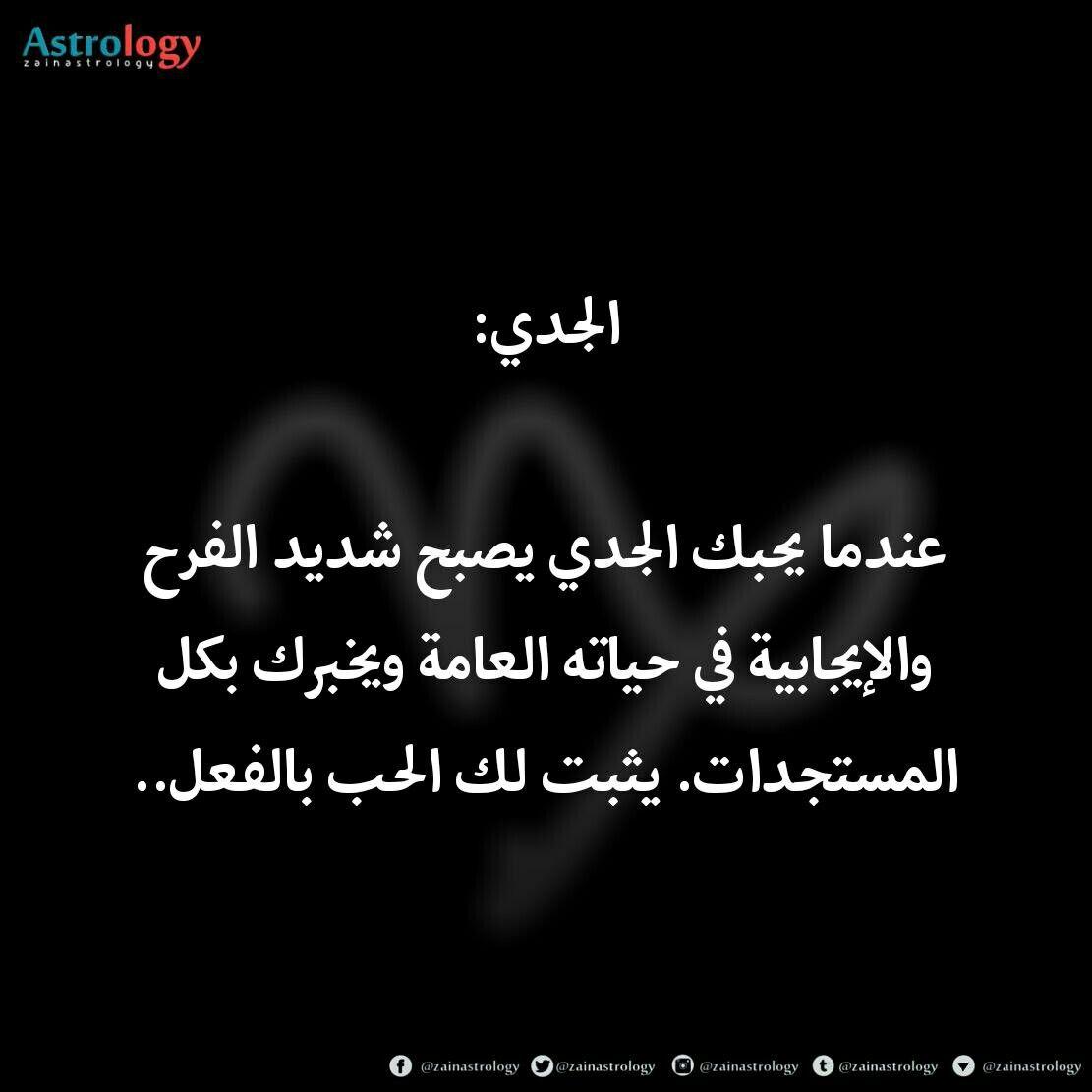 برج الجدي عندما يحب Zodiac Signs Quotes Arabi