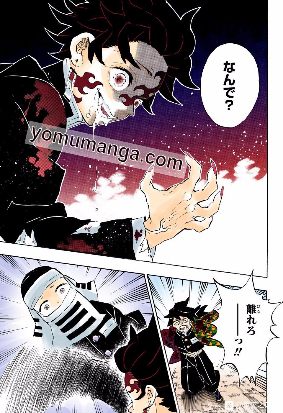 manga kimetsu no yaiba 201 raw colored video 漫画 滅 ドラゴンボール 漫画