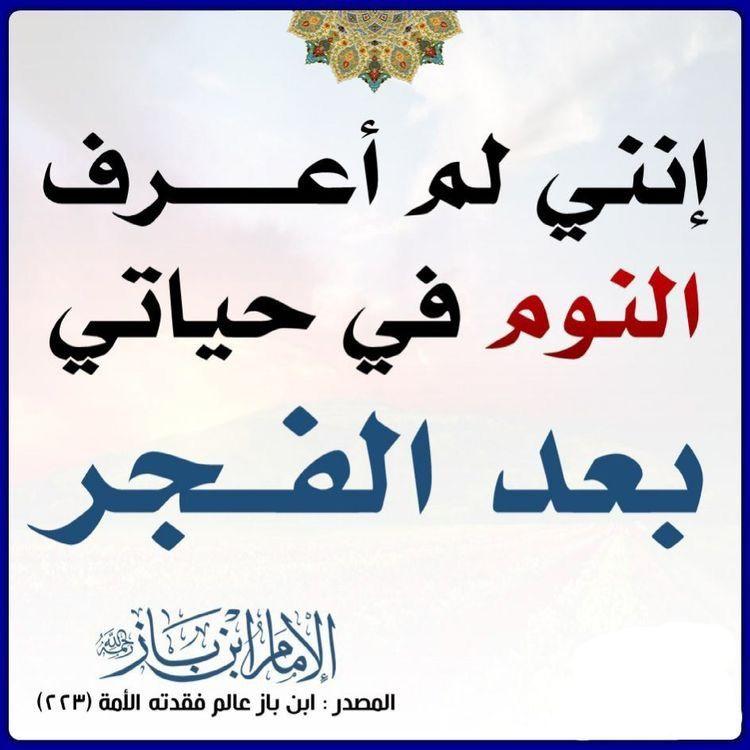 الإمام ابن باز رحمه الله Vento