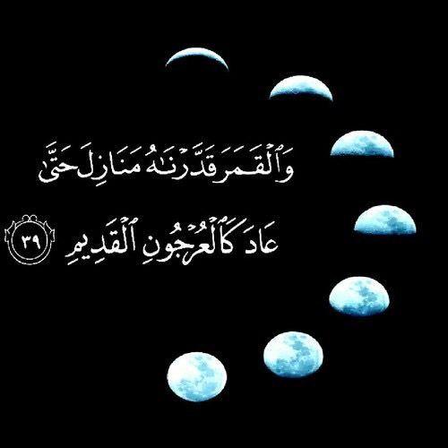 قدرناه منازل منازل القمر أي مراحله المتتالية من الهلال إلى التربيع الأول إلى الأحدب الأول إلى البدر الكامل إلى الأحدب Celestial Bodies Celestial Moon