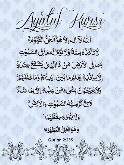 Ayatul Kursi Digital Print Ayatul Kursi Islam Quran