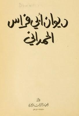 ديوان أبي فراس الحمداني دار إحياء التراث Pdf Home Decor Decals Books