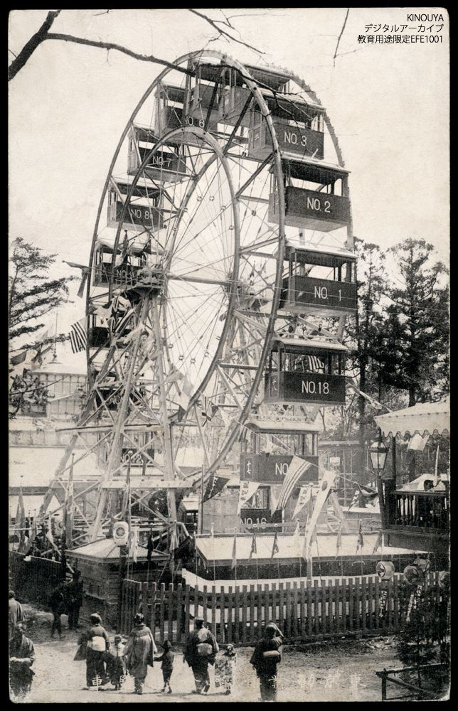 Tokyo Industrial Exposition Observation Wheel 1907年 絵葉書東京 ...