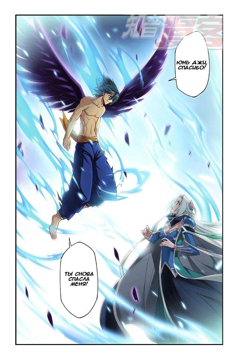 Чтение манги Расколотая битвой синева небес 1 50 Безумие