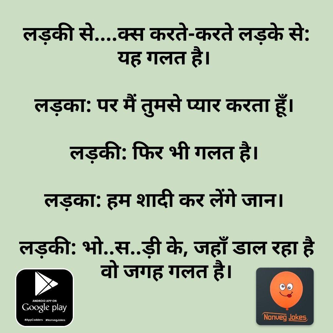 Hindi non veg jokes on boyfriend and girlfriend | Funny