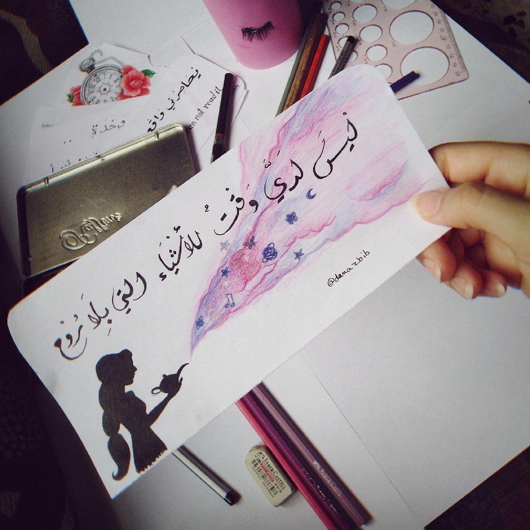 ليس لدي وقت للأشياء التي بلا روح Quotes Arabic Quotes