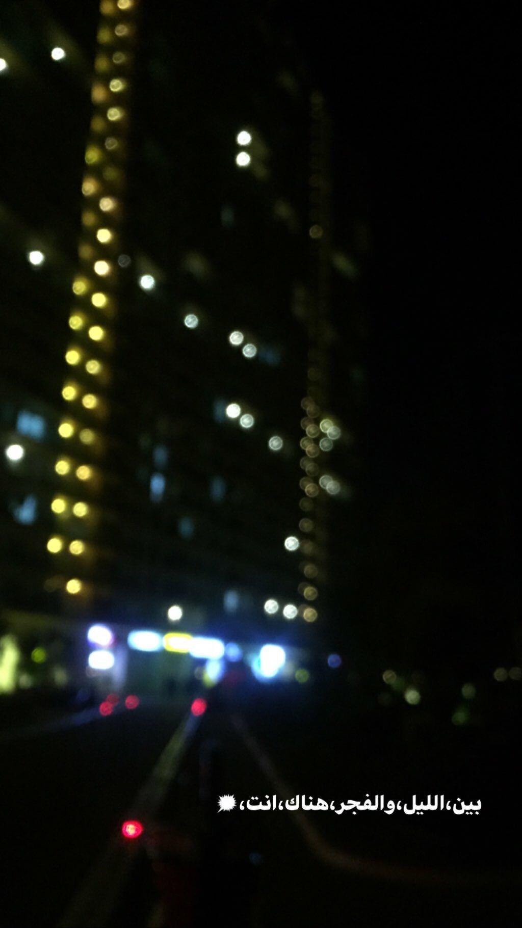 Pin By Mohammad Assem محمد عاصم On الليل