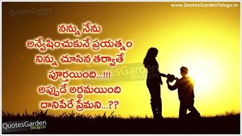 Telugu Best Romantic Love Proposals Quotes Telugu Love Quotes