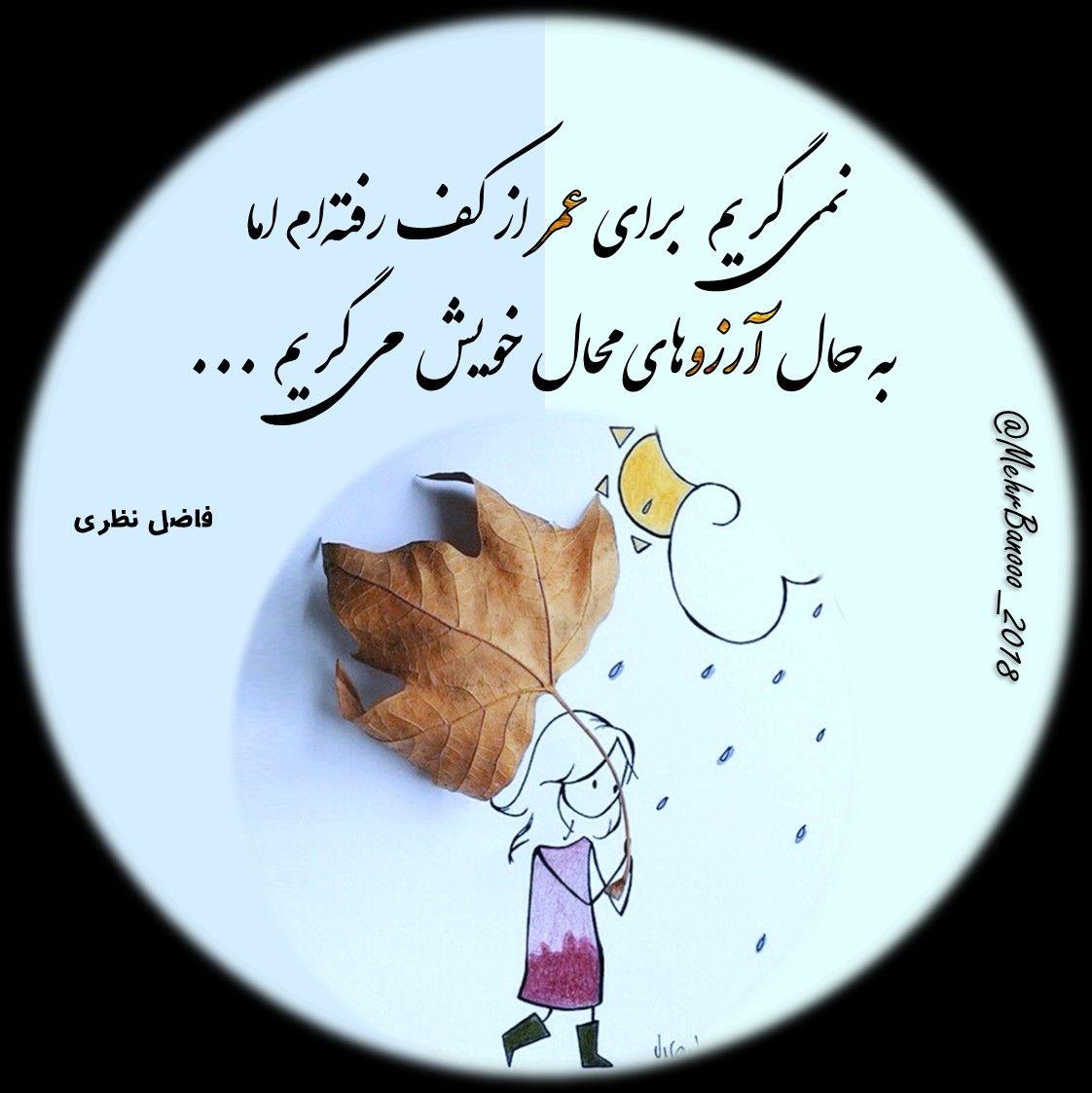 عکس نوشته عکس پروفایل شعر کانال تلگرام مهر بانو ۲۰۱۸ Mehrbanooo 2018 Persian Poem Poems Persian