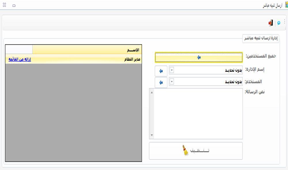 برنامج الاتصالات الادارية والارشفة الاكترونية برنامج مميز وسهل الاستخدام ارسل تنبه مباشر Arabic Books Homeschool Learning Microsoft