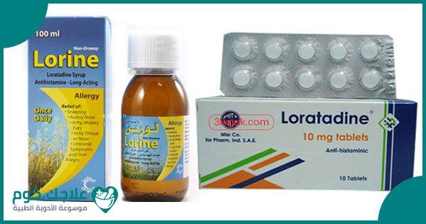 لوراتادين Loratadine دواعي الاستعمال الأعراض السعر الجرعات علاجك Allergies 10 Things Toothpaste