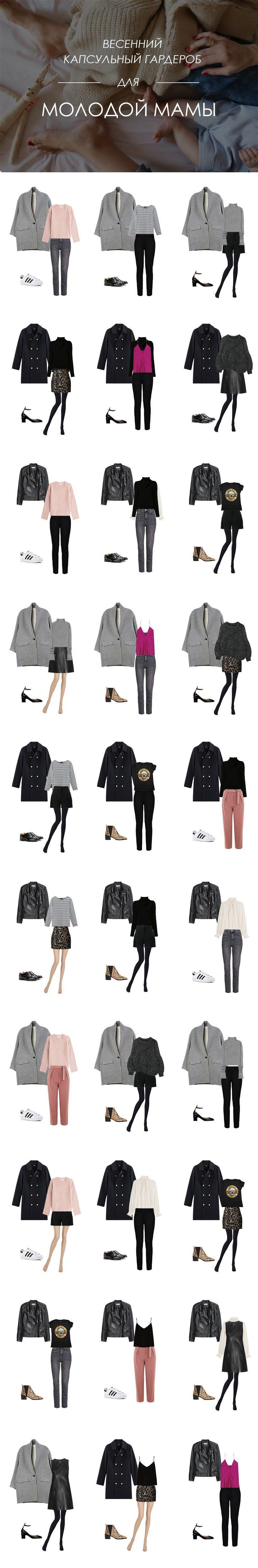 Капсульный гардероб на весну для молодой мамы #мода #стиль #весеннийгардероб #капсула #каксоздатьгардероб #модныйлуки #стильныеобразы #гардеробмолодоймамы #молодаямама #мама #стильныенаряды #весеннийобраз #весеннийнаряд #модныйгардероб #минимализм #capsulewardrobeformom #wardrobeformommy #minimalism #springcapsulewardrobe #весеннийгардероб2017 #модныйгардероб2017 #стильрок #стильпанк #спортивныйстиль #городскойшик #стильныемамы #модныемамы #гардеробмолодоймамы #гардеробмамы