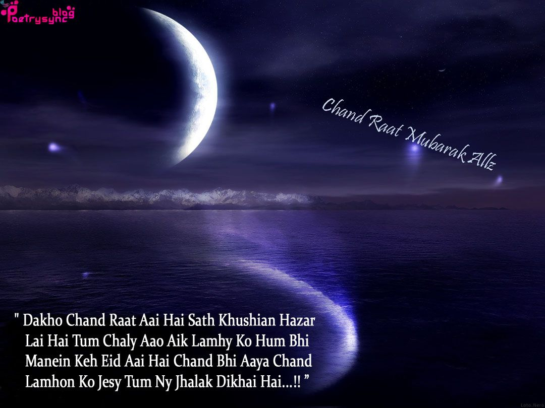 Chand Raat Greeting Cards with Chaand Raat Hindi Text