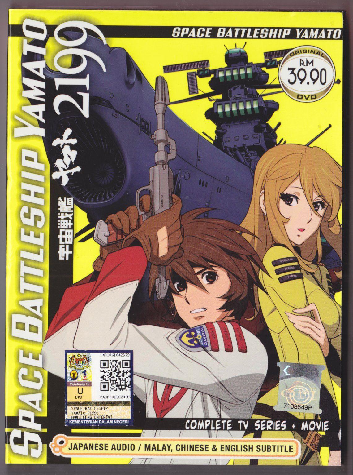GEEK BROLL Anime Review Space Battleship Yamato 2199
