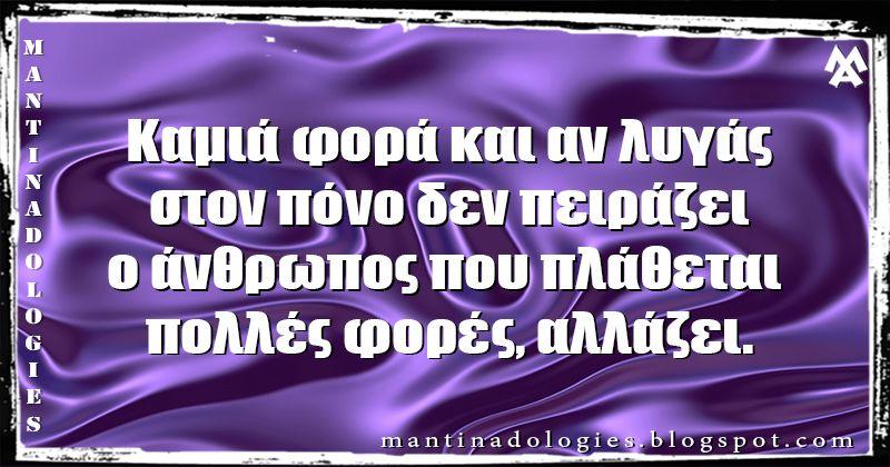 Μαντινάδα - Καμιά φορά και αν λυγάς, στον πόνο δεν πειράζει ο άνθρωπος που πλάθεται πολλές φορές, αλλάζει.