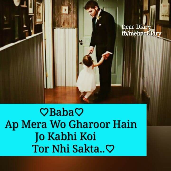 Fathers Day Quotes From Daughter In Urdu: My Baba Is My Everything Luv U Baba