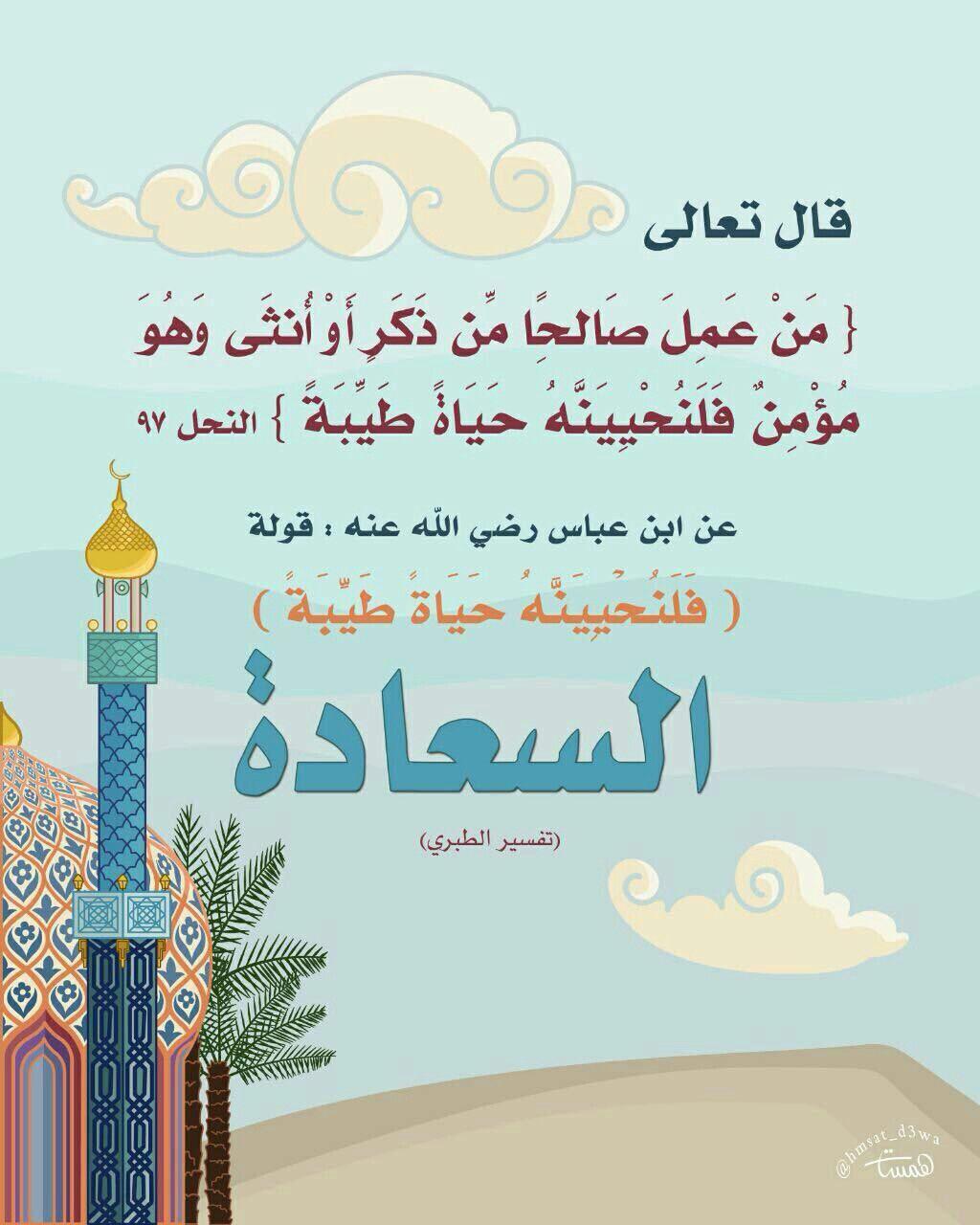 السعادة Holy Quran Quran Islam Beliefs