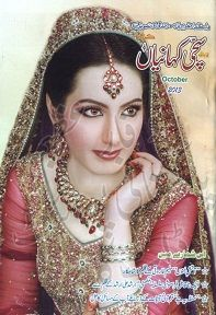 AANCHAL OCTOBER 2013 EPUB DOWNLOAD