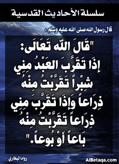 سلسلة الأحاديث القدسية Islamic Love Quotes Hadith Quran Quotes