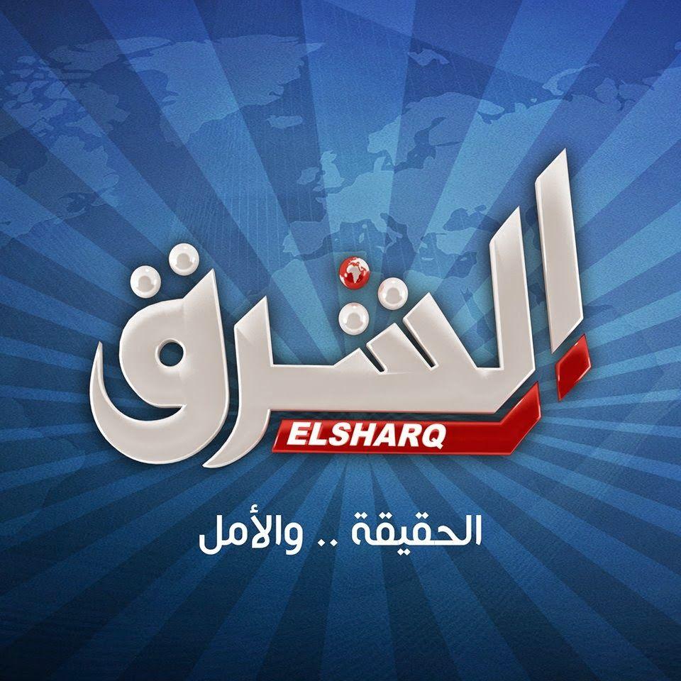 مشاهدة قناة الشرق الفضائية مع معتز مطر بث مباشر اون لاين ترايد سوفت Gaming Logos Logos Sport Team Logos