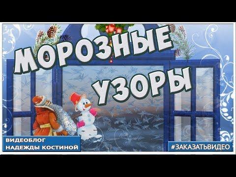 (1) Морозные узоры 🎄 Зимние узоры на стекле 🎄 Новогоднее ...